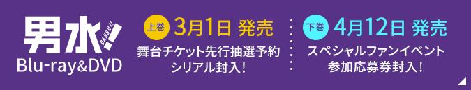 男水 BD/DVD/CD ブルーレイ・DVD・CD